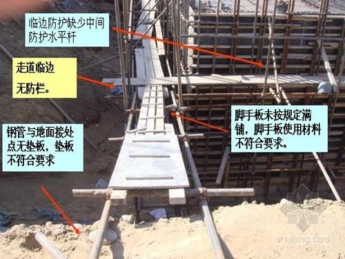 脚手架工程的安全技术与管理培训讲义(图文并茂、实用性强)
