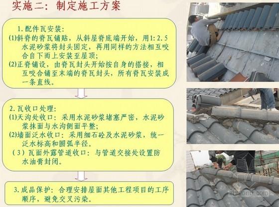 [QC成果]大坡度屋面西瓦施工质量控制