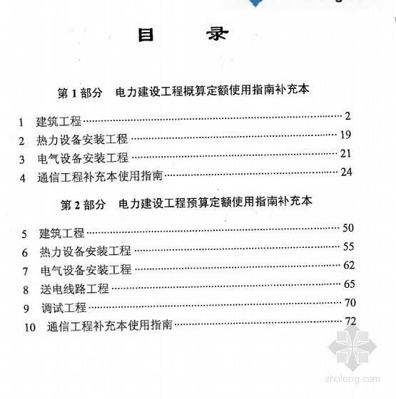 电力建设工程概预算定额使用指南(2006年版)补充本