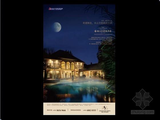[青岛]温泉别墅住宅项目营销策划及销售推广策略报告(图文并茂 162页)