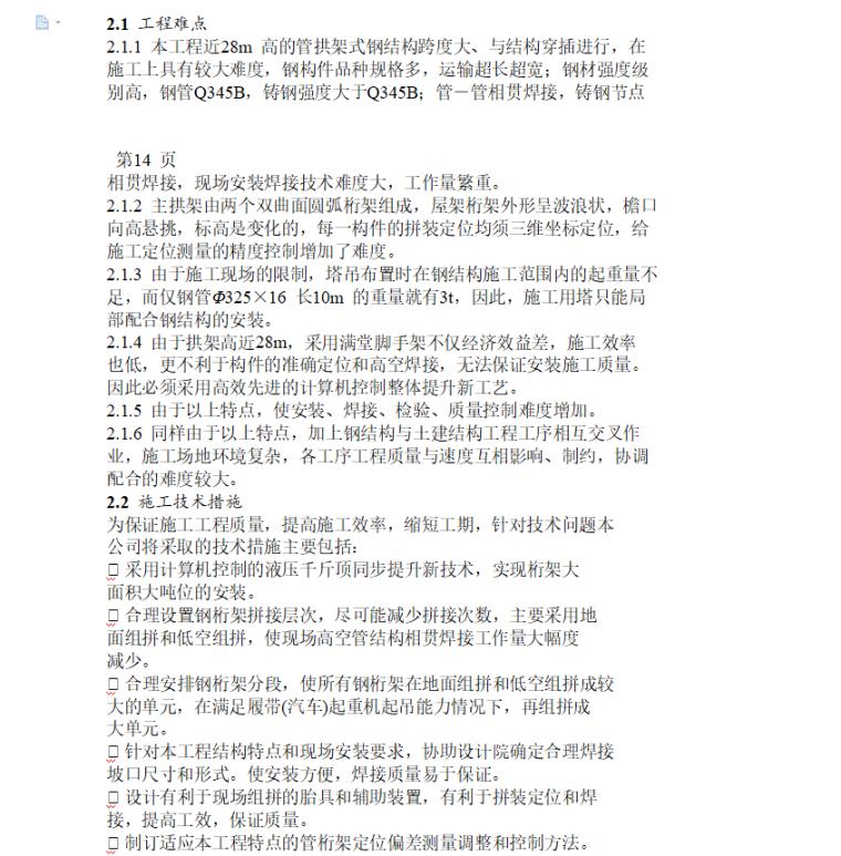 北京理工大学馆体育文化综合钢结构工程施工组织设计(35页)