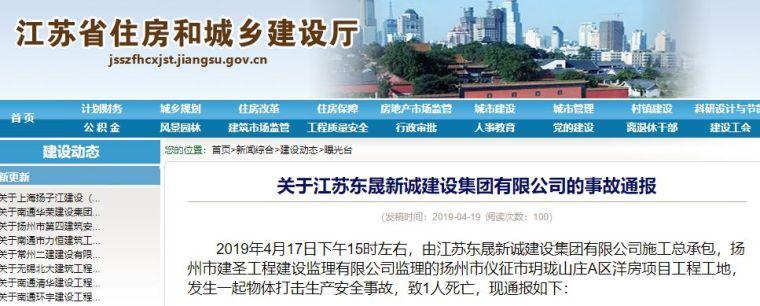 又出事!江苏扬州发生一起物体打击事故!系塔吊吊物空中脱落导致
