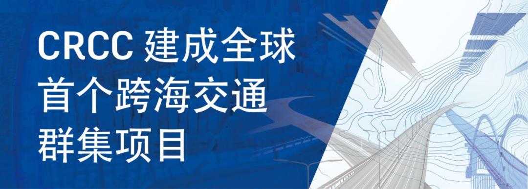 CRCC建成全球首个跨海交通群集项目_1