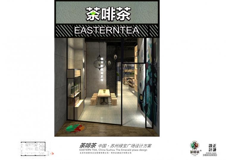 荼啡茶苏州绿宝广场店设计_4