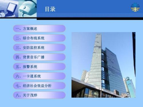 综合办公楼弱电系统施工组织设计方案.