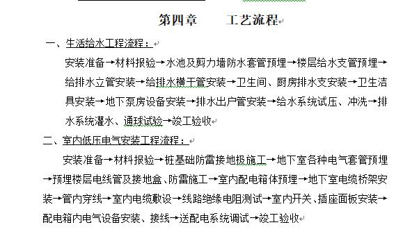 [广东]保利地产百合花园水电安装施工组织设计方案_4