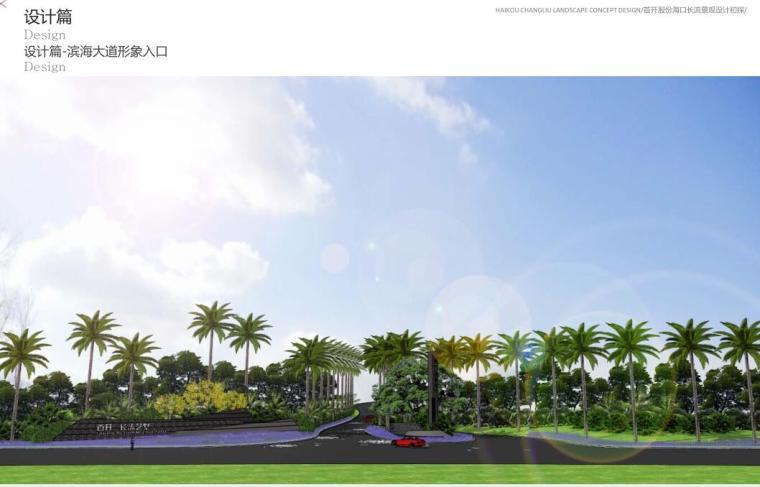 [海南]长流艺墅滨海豪宅展示区景观设计方案设计