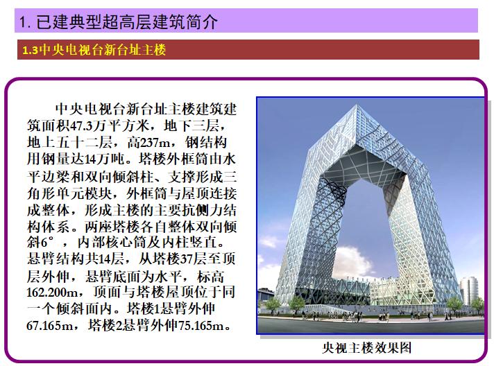 400m以上超高层建设发展面临的新课题(共51页,图文)_2