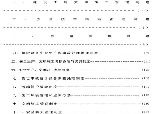 市政工程公司安全生产管理制度和责任制(98页)