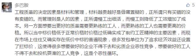 """人民日報:""""最低價中標""""不改,談什麽工匠精神、中國製造!_14"""
