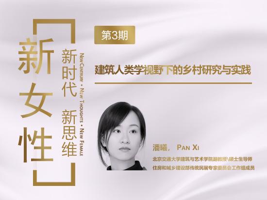 潘曦《建筑人类学视野下的乡村研究与实践》——女建筑学人系列讲座第三期