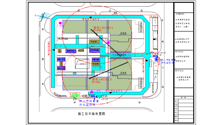 [上海]机场工程绿色施工方案