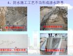 【全国】防水工程质量问题及治理措施(共54页)