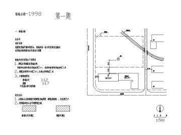 1999年到2014年一级注册建筑师场地作图CAD版真题