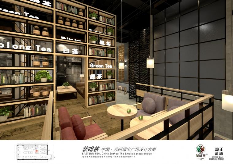 荼啡茶苏州绿宝广场店设计_12