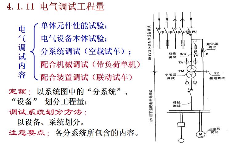 建筑电气工程量计算方法-电气调试工程量