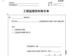 工程监理资料移交单