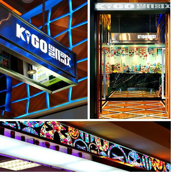 量贩式KTV360°视觉设计 珠海凯歌量贩式KTV设计揭秘