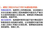 建筑抗震设计基本原理(ppt,248页)