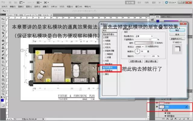 室内设计必学技能:彩色平面图PS教程_27