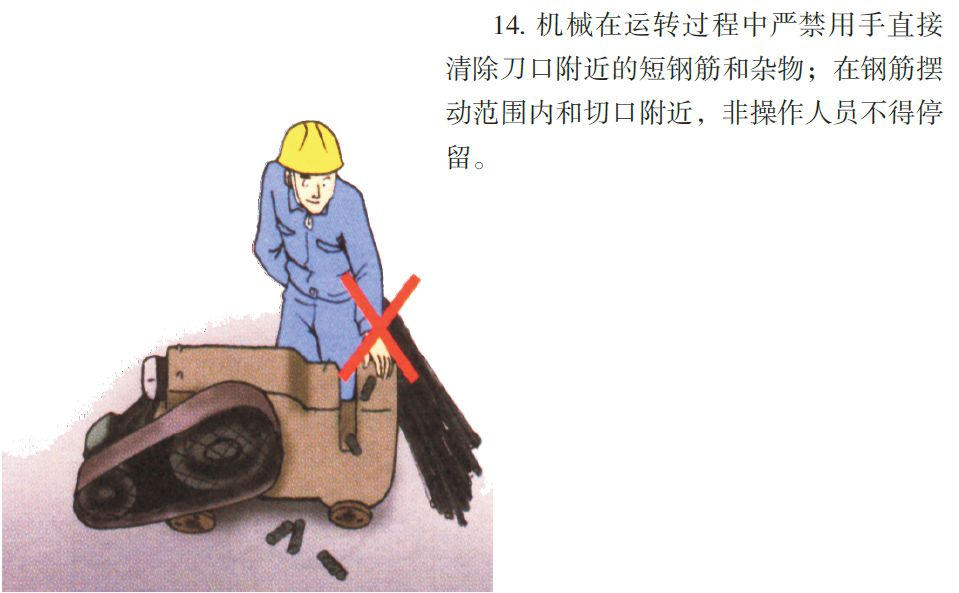 看完神奇的八个工种施工漫画,安全事故减少80%!_22