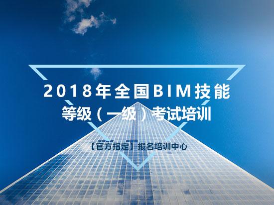 2018年全国BIM技能等级一级考试培训(培训费用  不含报名费)
