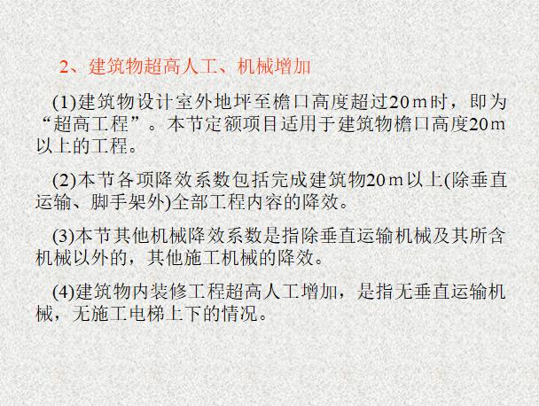 土建工程定额计价之垂直运输机械及超高费_2