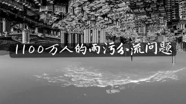 住着1100万深圳人的城中村,要怎么做雨污分流?
