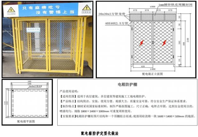 建筑工程施工现场安全文明施工标准化图集(图文丰富)_3