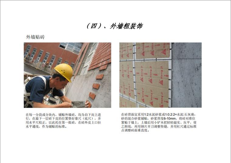 【中建珠海分公司】建筑工程质量标准化图集(200页,附图多)_14