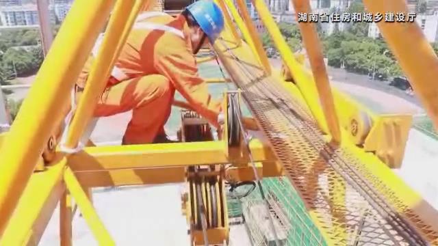湖南省建筑施工安全生产标准化系列视频—塔式起重机_24