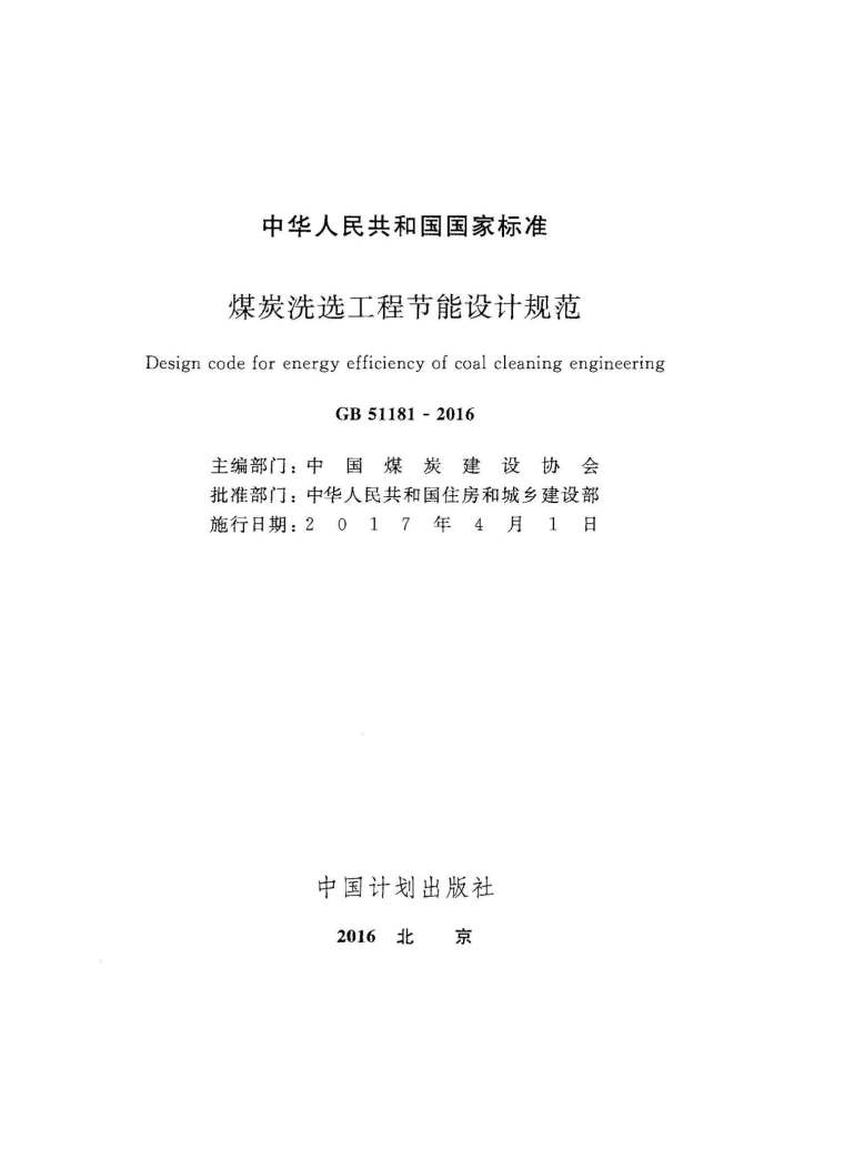 GB51181-2016煤炭洗选工程节能设计规范附条文