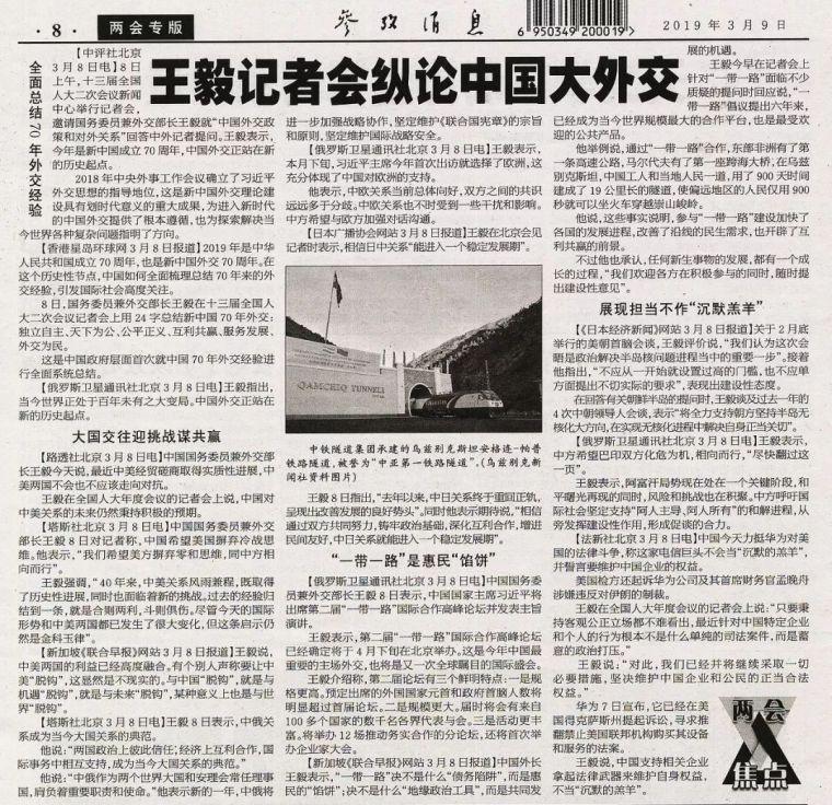 今天,我们一起来听王毅外长讲述中国隧道故事