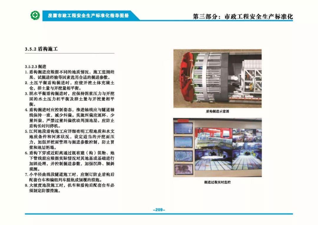 住建部权威发布《房屋市政工程安全生产标准化指导图册》_16
