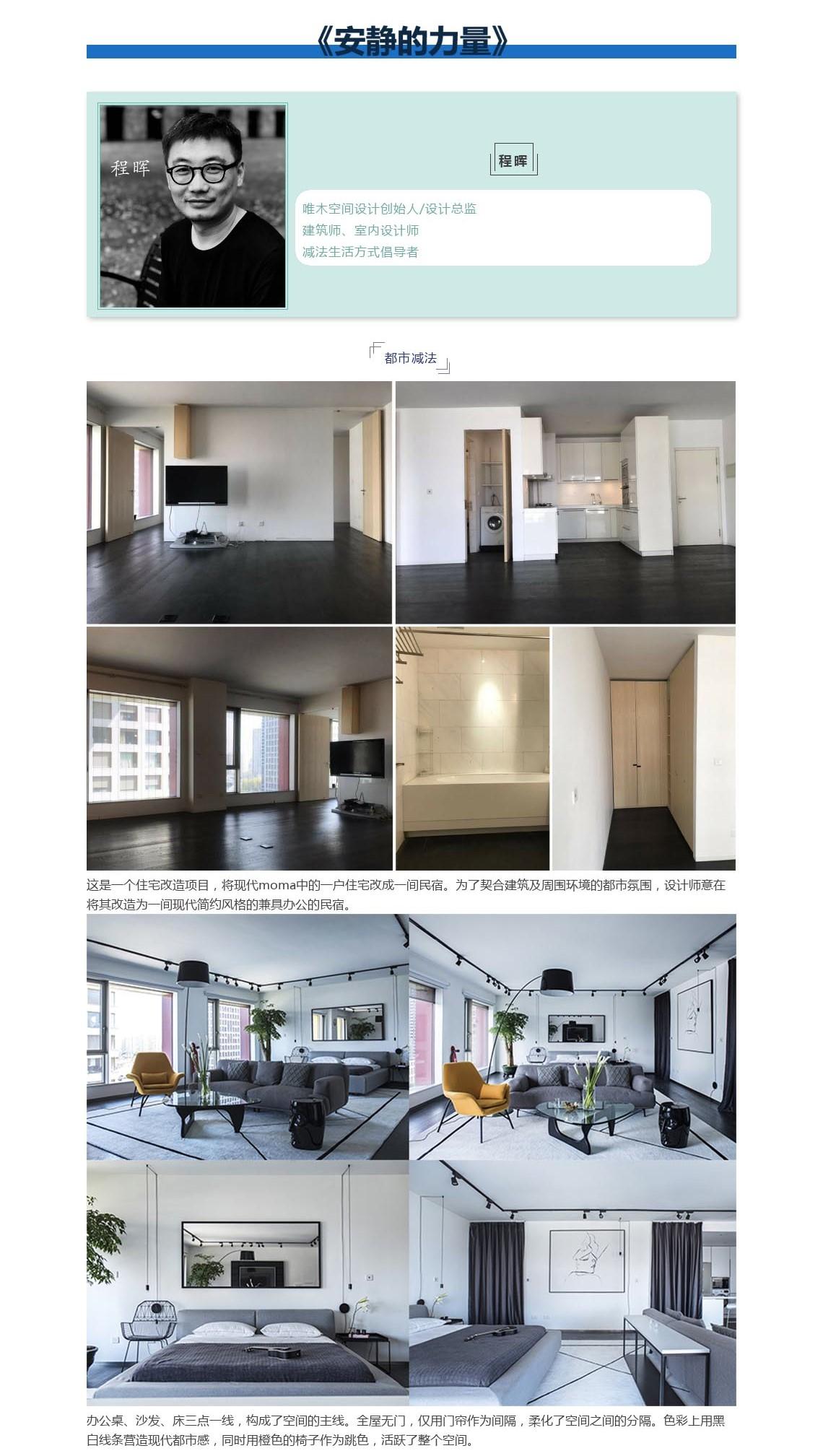 程晖,唯木空间设计,创始人,设计总监,减法生活,民宿,改造,现代都市感