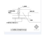 筏板基础专项施工方案(docx格式,共86页)