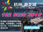 城东新城地区体量最大的城市综合体25万方,杭州港龙城