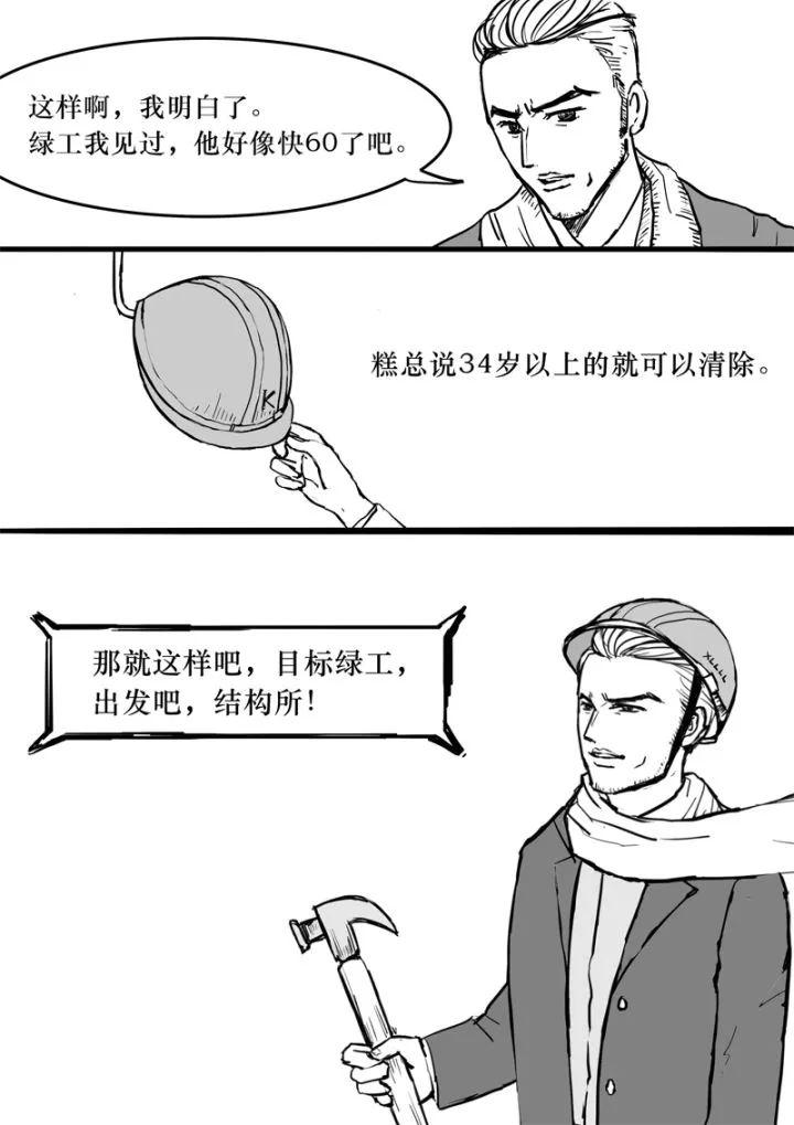 暗黑设计院の饥饿游戏_51