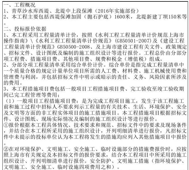 【上海】某河堤项目投标书(商务标+投标工程清单)_2