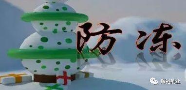 冬季如何防止生产安全事故?_7