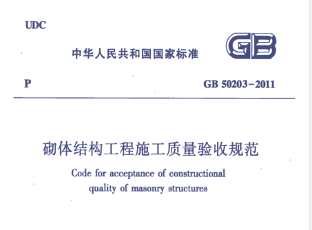 GB50203-2011《砌体结构工程施工质量验收规范》