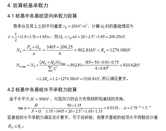 单跨排架结构厂房毕业设计(含图纸、计算书、任务书)_4