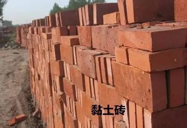 天天在工地搬砖,这些砖你都认识吗?