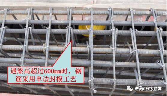 現場墻、板、梁鋼筋連接施工要點及常見問題_36