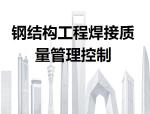 钢结构工程焊接质量管理控制(案例分析)