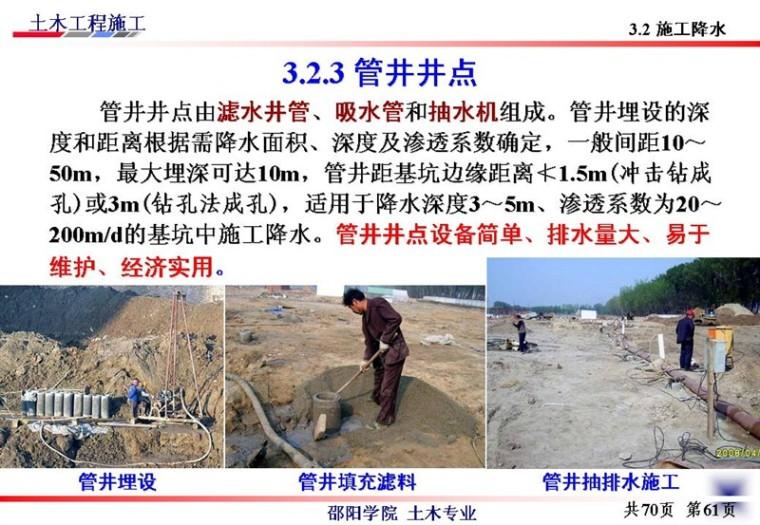 边坡支护工程施工与基坑的支护、降水_55