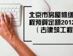 [北京]房屋修缮工程预算定额2012(古建筑工程)