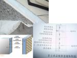 提高亚士双复合御彩石成品保温板粘贴合格率