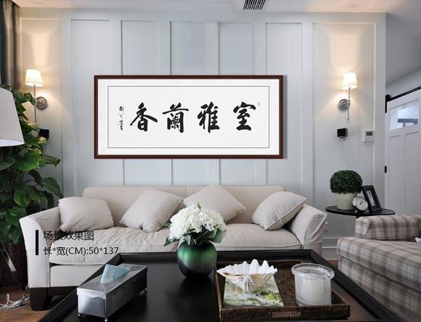 新装修好的客厅墙上挂什么好?精选五幅客厅书法作品赏析