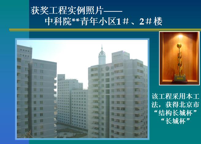 清水墙全钢大模板施工工法(ppt)_8